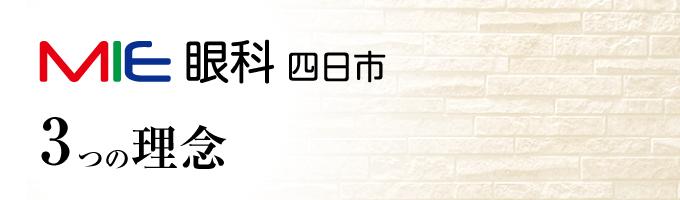 MIE眼科四日市3つの理念