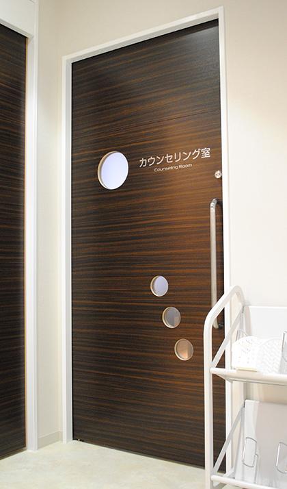 カウンセリング室ドア