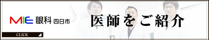 MIE眼科四日市3人の医師のご紹介